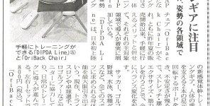 オリバックチェアが新聞で紹介されました