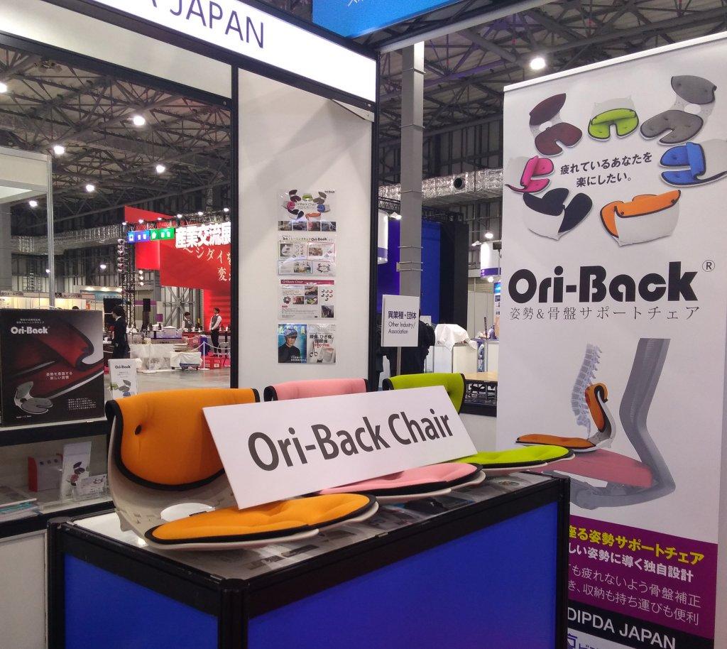 オリバックチェア産業交流展2019に出展